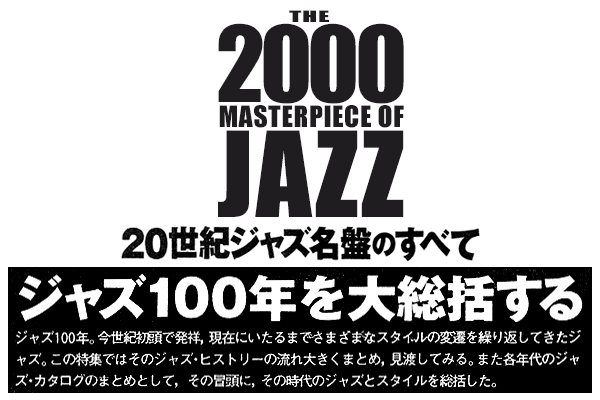 JAZZ Misty-ipanema 20世紀ジャズ名盤の全て