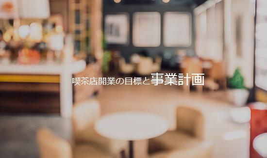 喫茶店開業の目標と事業計画