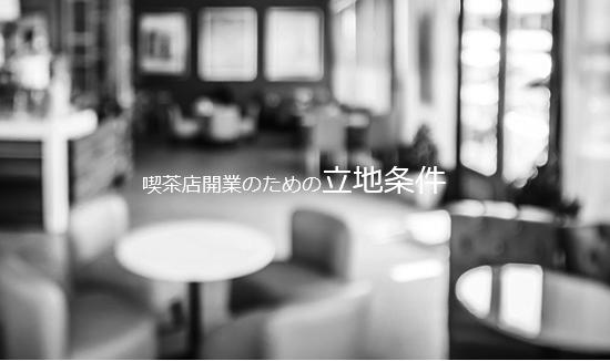 喫茶店開業のための立地条件